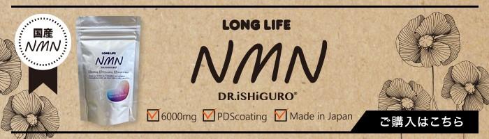 LONGLIFE NMN 特別価格37,800円(税込)