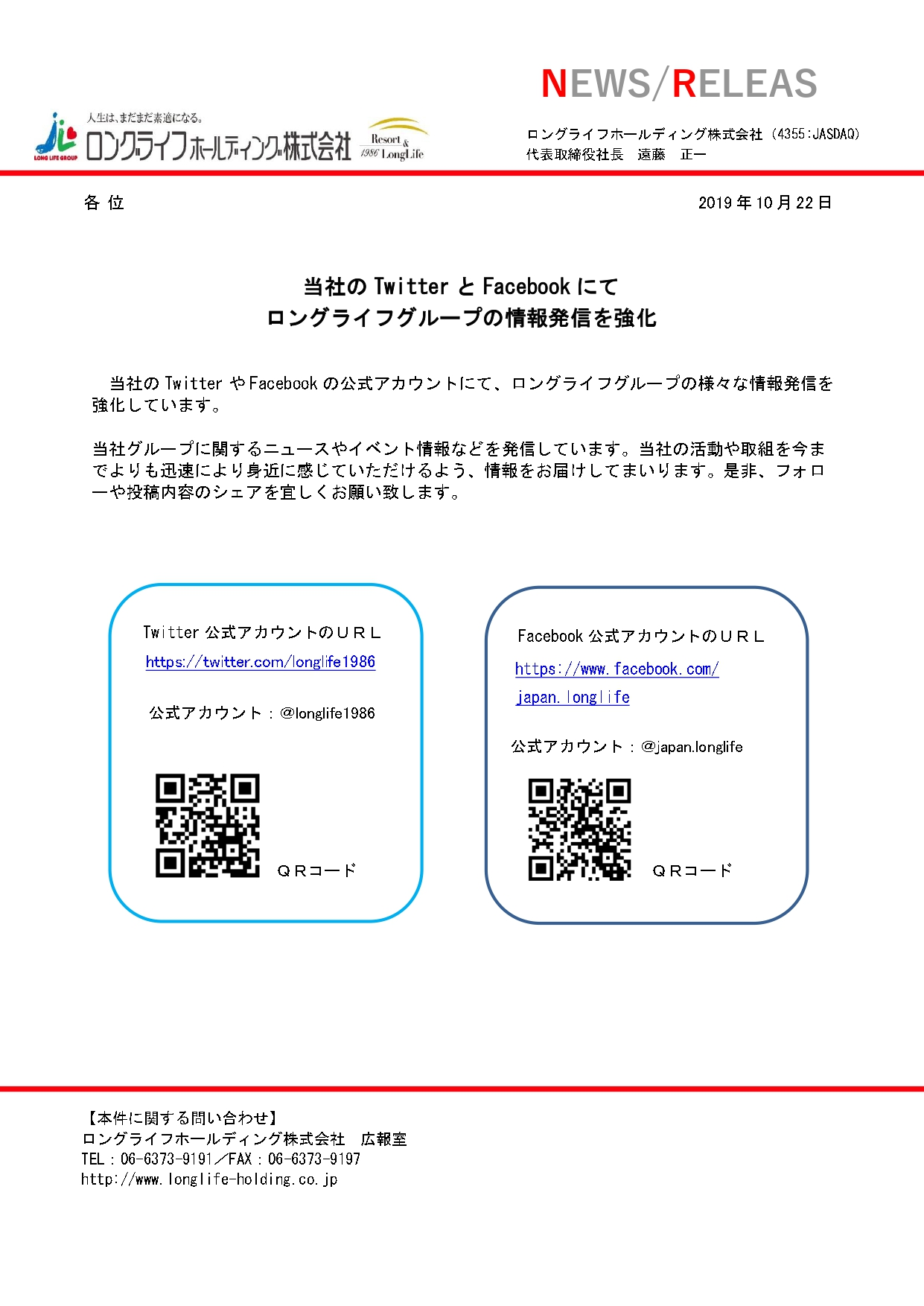 ニュース ジャパン ツイッター シェア